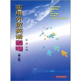 实用外贸英语函电(第3版)