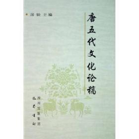 唐五代文化论稿