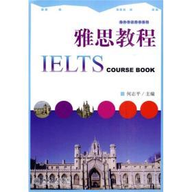 海外考试用书系列:雅思教程