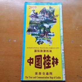 桂林交通旅游图(2009版)