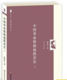 大夏书系·中国革命根据地教育史(下)