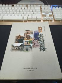 徐闻文史第二十二辑:徐闻古村落