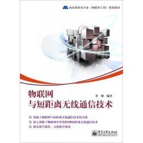 国家级特色专业物联网工程规划教材:物联网与短距离无线通信技术