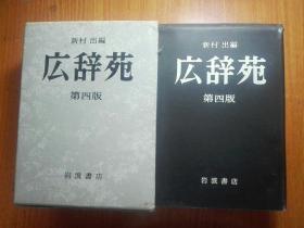 広辞苑(第四版)【精装、带外盒】
