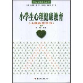 小学生心理健康教育(心理教师用书)