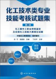 化工技术类专业技能考核试题集