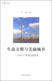 生态文明与美丽城乡——2013广州论坛演讲集