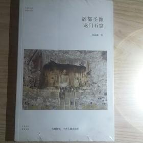 华夏文库·佛教书系·洛都圣象:龙门石窟
