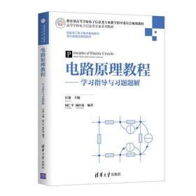 电路原理教程——学习指导与习题题解