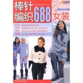 棒针编织688(女装)(4)-悠生活快