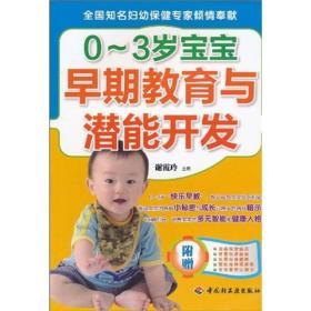 0-3岁宝宝早期教育与潜能开发