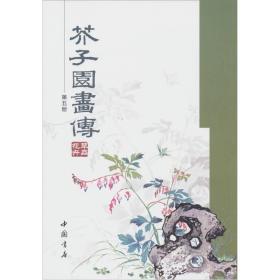 芥子园画传:五:草虫花卉谱