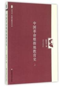 中国革命根据地教育史(上) 大夏书系