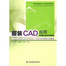 服装CAD应用