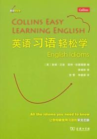 英语习语轻松学