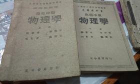 建国教科书高级中学物理学(上,下)两册民国版
