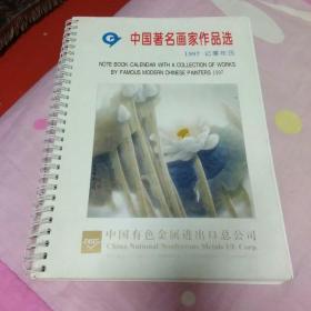 中国著名画家作品选 1997记事年历