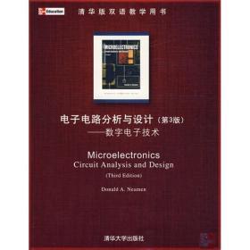 电子电路分析与设计:数字电子技术(第3版)