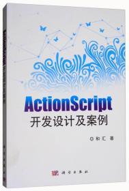 Action Script开发设计及案例分析