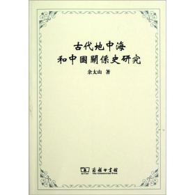 古代地中海和中国关系史研究