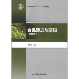 """高等职业教育""""十二五""""规划教材:食品添加剂基础(第2版)"""
