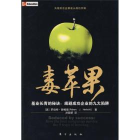 毒苹果:基业长青的秘诀:规避成功企业的九大陷阱