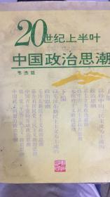20世纪上半叶中国政治思潮