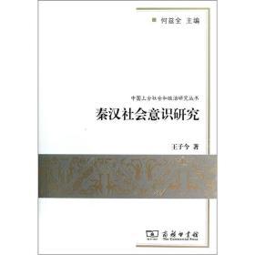 秦汉社会意识研究