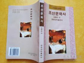 朝鲜文学史/金柄珉/延边大学出版社1999