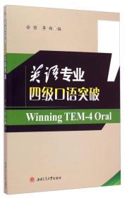 二手正版英语专业四级口语突破 徐哲 李西西南交通大学出版社
