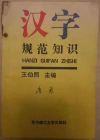 汉字规范知识