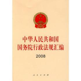 中华人民共和国国务院行政法规汇编2008