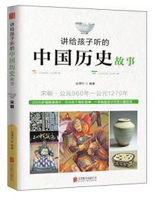 讲给孩子听的中国历史故事:宋朝·公元960年-公元1279年