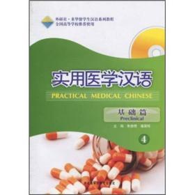 实用医学汉语4(基础篇)