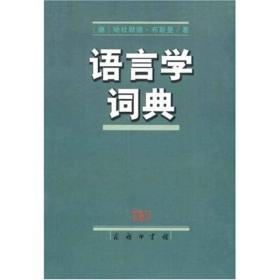 语言学词典