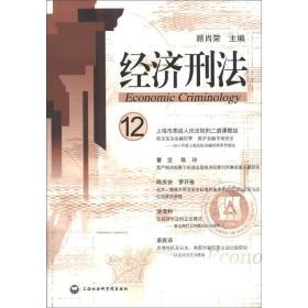 经济刑法(第12辑)