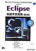Eclipse权威开发指南