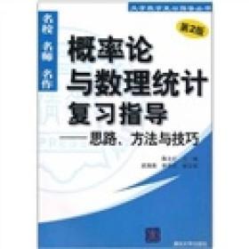 概率论与数理统计复习指导:思路、方法与技巧(第2版)
