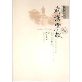 中国名城掌故丛书:武汉掌故 9787543069657