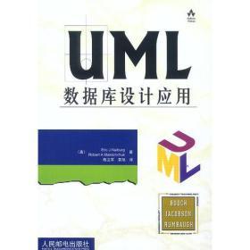 UML数据库设计应用