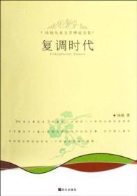 复调时代:汤锐儿童文学理论文集