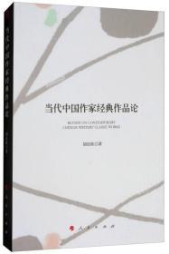 当代中国作家经典作品论
