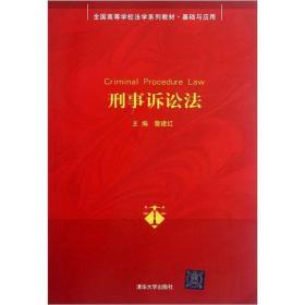 全国高等学校法学系列教材·基础与应用:刑事诉讼法