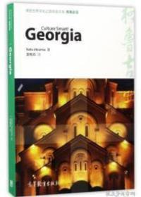 体验世界文化之旅阅读文库:格鲁吉亚