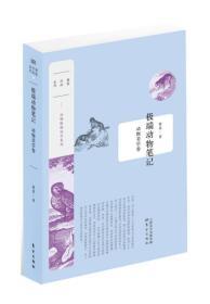 (蒋蓝作品系列)极端动物笔记:动物美学卷