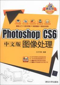 Photoshop CS6中文版图像处理(配光盘)(新起点电脑教程)