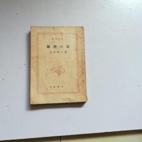 山本有三代表作一一路傍~石〈大学名教授藏书有画痕字迹。昭和三十一年版,有藏书票