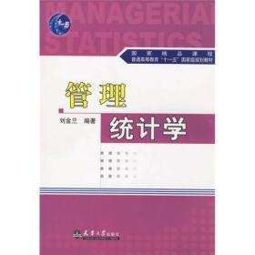 """管理统计学/国家精品课程·普通高等教育""""十一五""""国家级规划教材"""