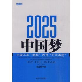 2025,中国梦