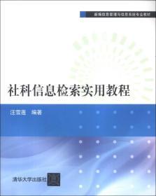 社科信息检索实用教程/新编信息管理与信息系统专业教材